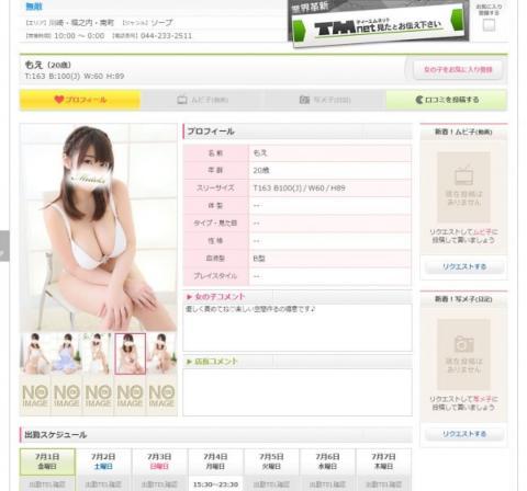 【流出】史上最大のMUTEKIデビュー松本菜奈実、過去の風俗在籍レポ、プレイ内容が赤裸々に…