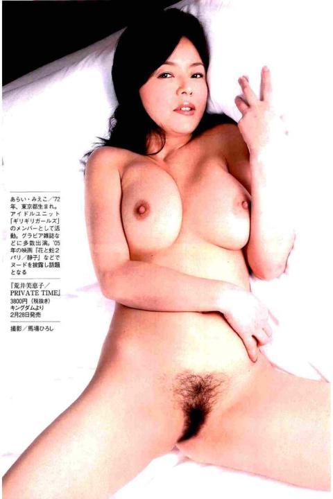 【ヌード画像】元ギリギリガールズ・荒井美恵子(44)最新ヘアヌード!芸能人AV転向の先駆け!