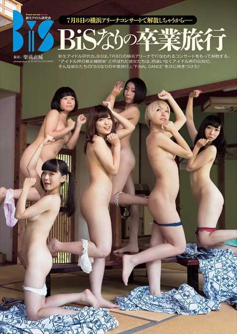 【悲報】ヌード解散した全裸系アイドルBISのメンバーの現在…2ch「こんな事に…」「セクシー女優って…」