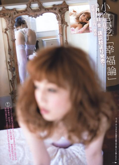 小倉優子マン毛はみ出すwww 2ch「2本も…」「これは恥ずかしい」(※画像21枚)