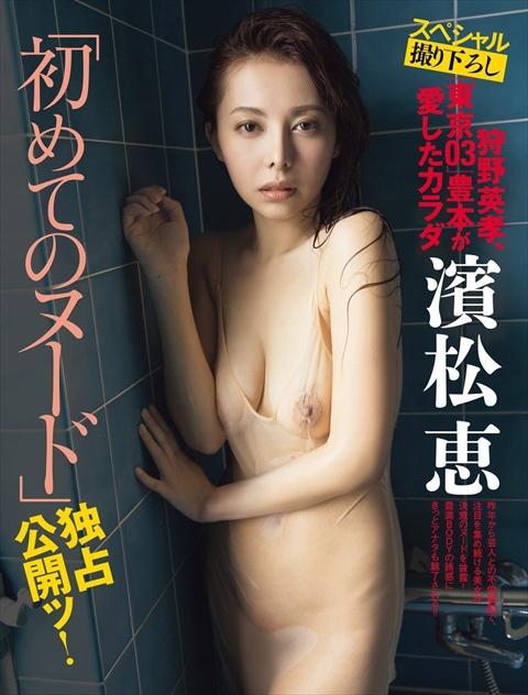 【ヌード画像】濱松恵(34)FRIDAYで初ヌードを披露www元カノ芸人の下品過ぎるデカ乳輪www