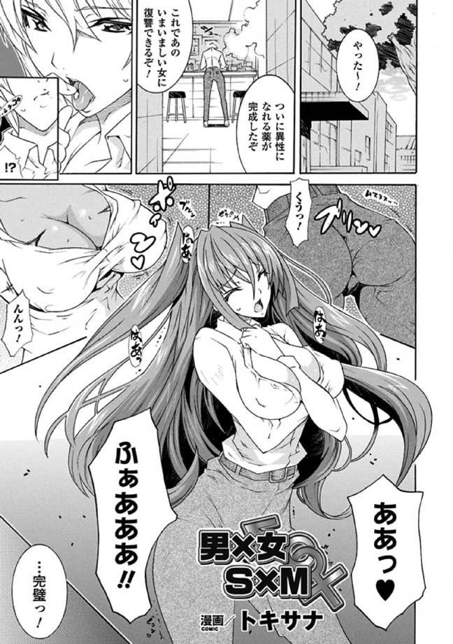 【エロ漫画】暴力的な姉に復讐するために性転換できる薬を発明した弟が姉の姿でエロいことするも…w【オリジナル】
