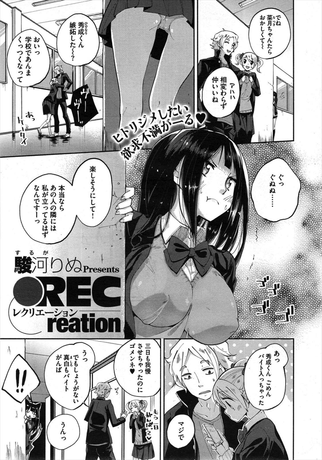 【エロ漫画】親友のことが大好きな百合っ娘が彼女の彼氏を誘惑して浮気動画を撮影して別れさせようとするも…w【オリジナル】