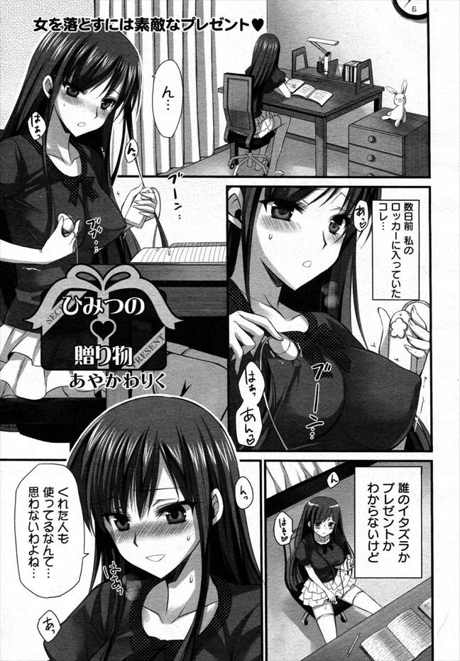 【エロ漫画】同級生の男からの贈り物としてもらったローターを愛用しすぎてしまう優等生の女の子www【オリジナル】