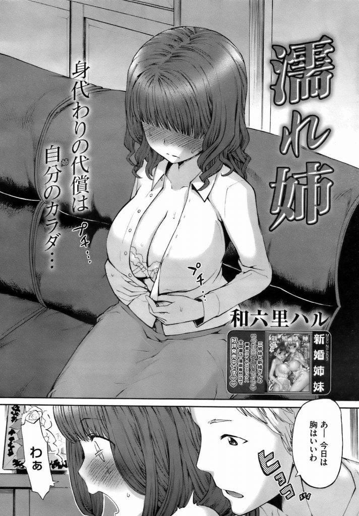 【エロ漫画】ドジでよく失敗する姉の身代わりとなる弟が求める代償は近親相姦www【和六里ハル】