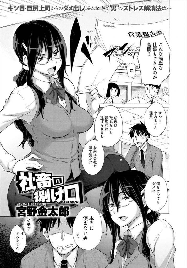 【エロ漫画】既婚者の先生への気持ちを切るために部活を辞めるか悩んでいる女の子が…w【ネプカ】