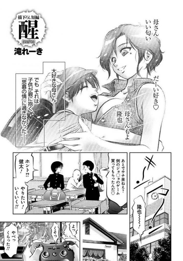 【エロ漫画】友達の家にお泊まりに行ったら近親相姦を目撃して混ぜられてしまうwww【滝れーき】