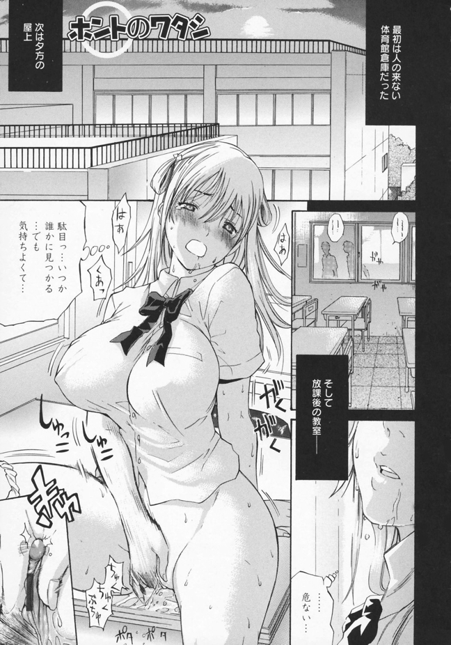 【エロ漫画】リアルでの調教に興味がない後輩に教室でオナニーを見られてしまった調教願望があるセンパいwww【オリジナル】