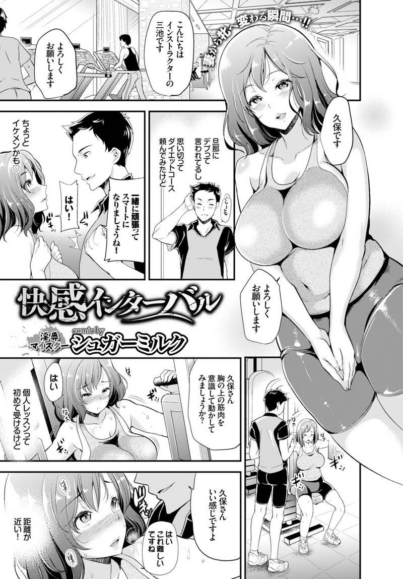 【エロ漫画】旦那に太ったと言われてダイエットすることにした人妻がインストラクターの肉便器にwww【シュガーミルク】