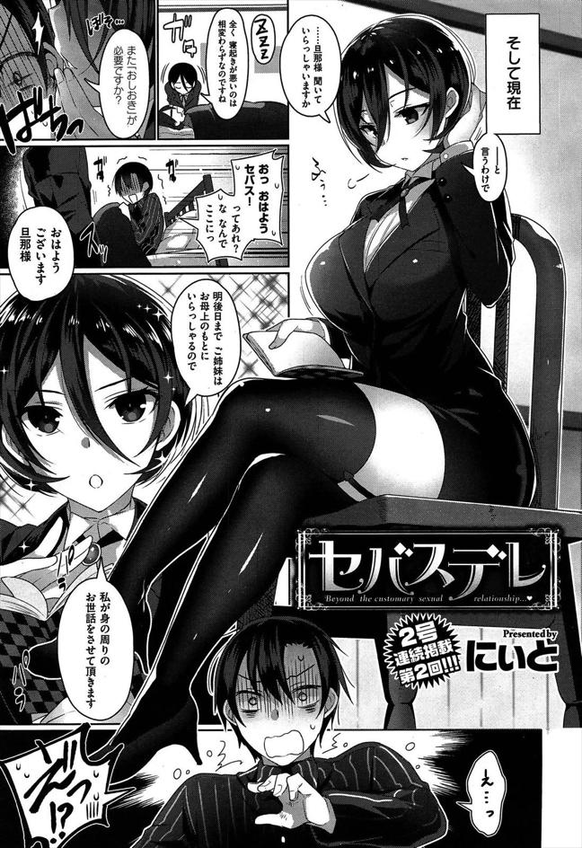 【エロ漫画】幼い頃からセックスを仕込んでくれていた使用人が会社社長になったいまでも秘書として見張ってくるからwww【オリジナル】