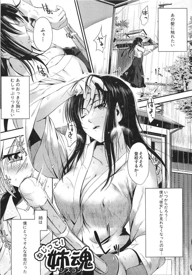 【エロ漫画】男勝りな姉のことが大好きなナヨナヨ系の弟が姉のドSを覚醒させた直後に見せつけ近親相姦!w【オリジナル】