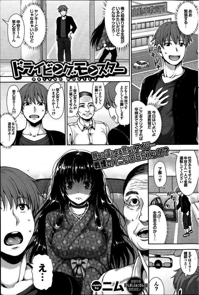 【エロ漫画】教習所でかなりヤバイ女の子と相乗りすることになって教官と一緒にアナル3Pwww【オリジナル】