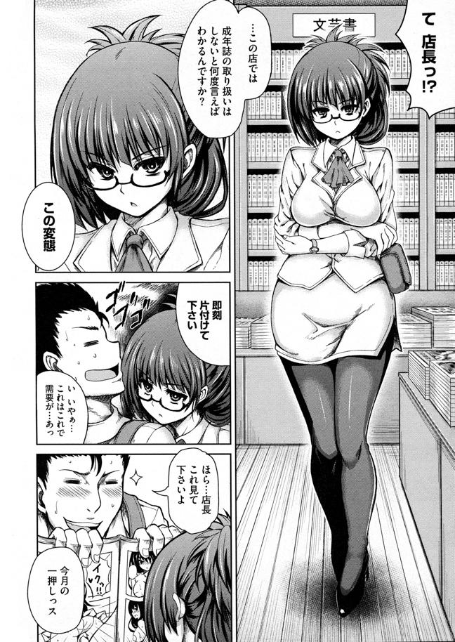 【エロ漫画】どうしてもエロ本コーナーを作りたい本屋の店員が厳しい女店長に抜かれたことで変態を加速させるwww【オリジナル】