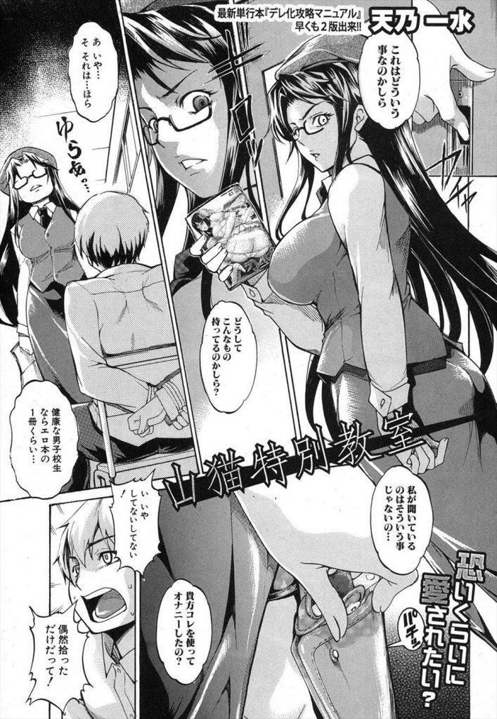 【エロ漫画】イギリス帰りの美人教師と放課後にSM入れ替えながらのセックスが日課www【天乃一水】