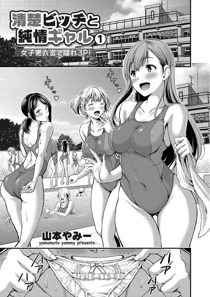 【エロ漫画】憧れの清楚女子のパンティーをクンカクンカしていたら幼なじみと本人にバレてしまい…w【山本やみー】