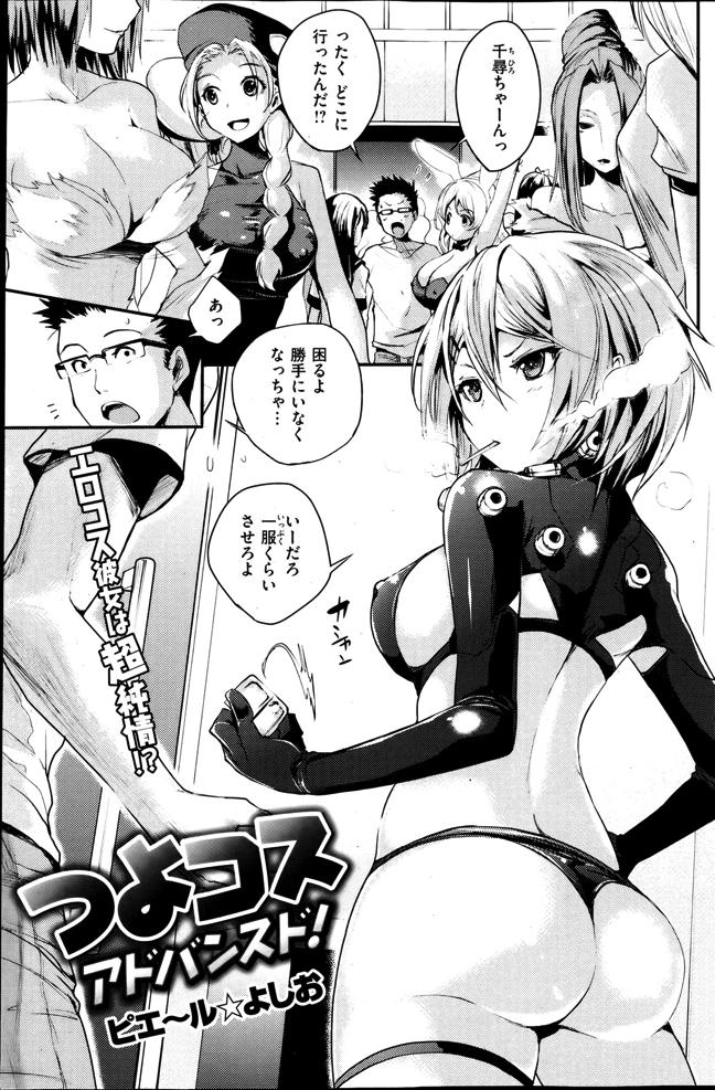 【エロ漫画】妹の友達のヤンキーちゃんがコスプレセックスにハマってしまったようなので…w【オリジナル】