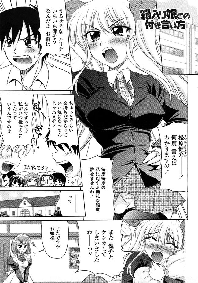 【エロ漫画】幼なじみが大好きなのに顔を合わすと喧嘩してしまうお嬢様がメイドに相談した結果www【オリジナル】