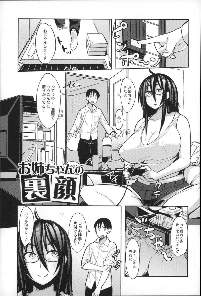 【エロ漫画】会社ではバリバリのキャリアウーマンの姉が家では弟のチン○を求めるダメ女な件www【ふくまーや】