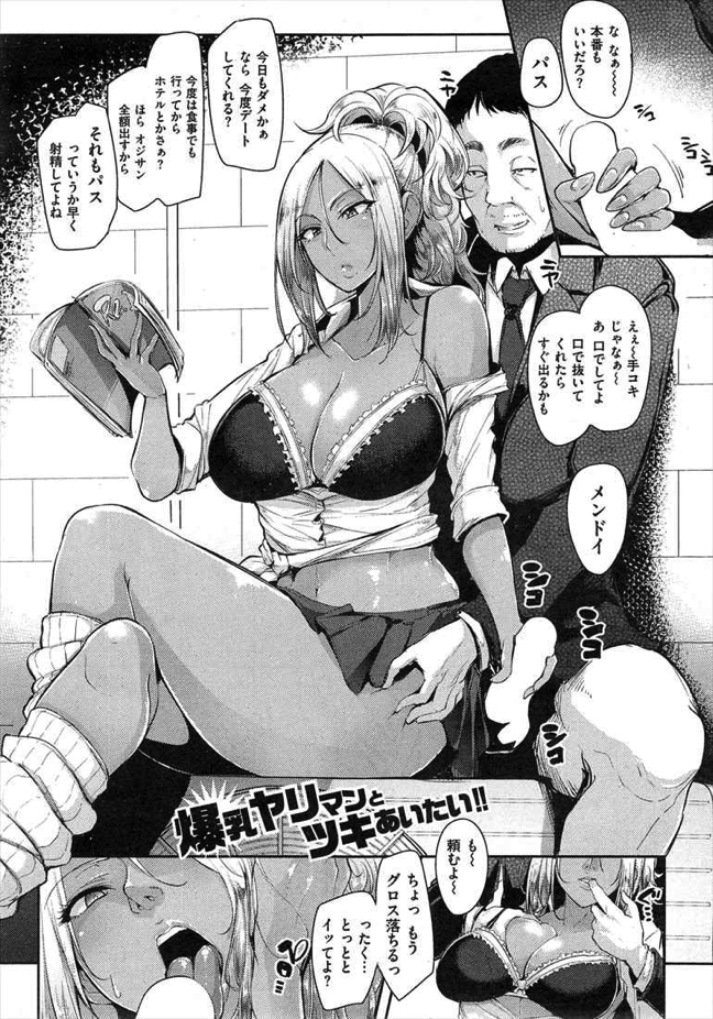 【エロ漫画】彼女にフラレて凹んでいる同級生の男をカモにしようとしたギャルが予想外のデカチンに…w【オリジナル】